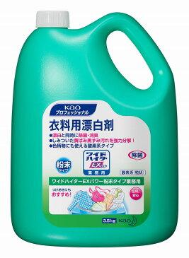 花王 ワイドハイター EX パワー 粉末タイプ 3.5kg 大容量 業務用|衣料用漂白剤|
