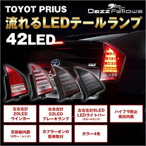 Dazz【業界初 流れるウィンカー搭載/LEDテールランプ】【送料無料】トヨタ プリウス 30…