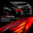 Dazz【ヴィジュアルモード搭載】【送料無料】/DAZZfellows/PREMIUM LED TAIL LAMP for HARRIER/トヨタ/TOYOTA/トヨタ ハリアー/ハリアー/ハリアー60系/ハリアー60/ZSU60/ZSU65/AVU65/ハリアーled/テールランプ/led テールランプ/led/0824楽天カード分割