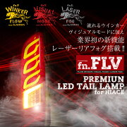 DazzFellows レジアスエース レーザー リアフォグ