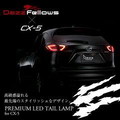 DazzFellows【着後レビュー記載で送料無料】PREMIUM LEDテールランプ for CX-5/テールランプ/le...