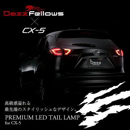 DazzFellowsPREMIUM LEDテールランプ for CX-5/テールランプ/ledテールランプ/led/082...
