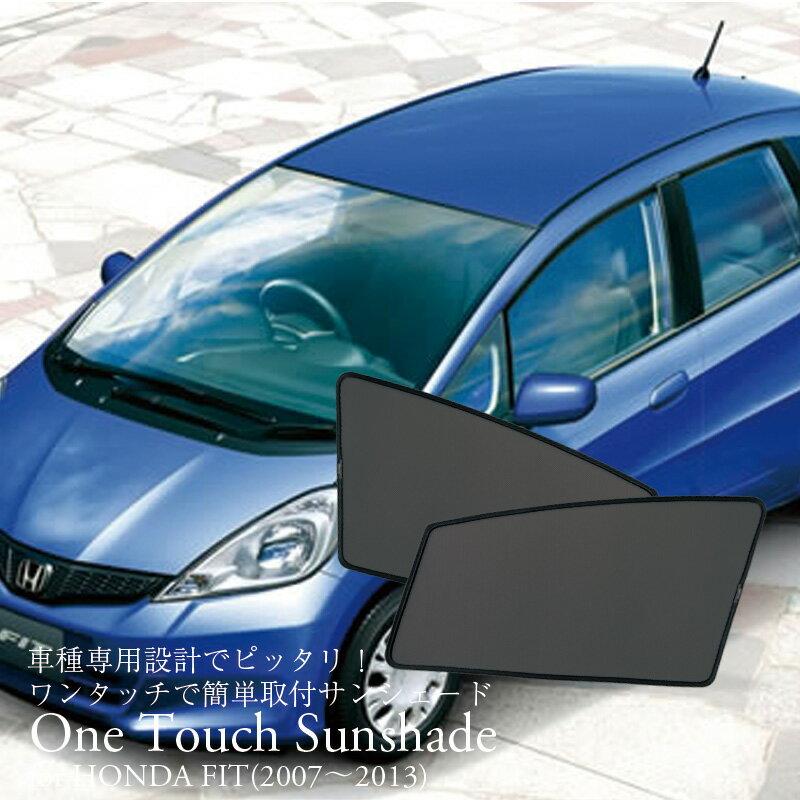【楽天市場】one touch sunshade for honda fit|ワンタッチサンシェード ホンダ
