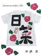 たくさん デザイン Tシャツ