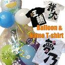 【名入れ選べる人気デザイン名前Tシャツ入りスパークバルーンギフト】出産祝いにロンパースへの変更や2枚以上の名入れTシャツを一緒にお入れすることもできるまとめ買い可能商品。新元号令和記念、令和元年のお祝い品にベストです!