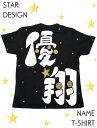 【名入れ星デザインTシャツ】リピーター様の多い名前入りTシャツ。運動会の体操服などまとめ買い可能商品。かっこいいシンプルな星がオシャレなデザイン。新元号令和記念に!出産祝いのプレゼントや運動会の体操服として♪