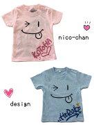 オシャレ プチプラ オリジナル デザイン Tシャツ