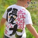 期間限定送料無料【名入れ和柄絢爛豪華桜吹雪デザインTシャツ】豪華な桜吹雪が目を引きます!名入れ出産祝いならこのデザイン!新元号令和記念に和柄がベスト!名前入り手描きTシャツは贈り物にオススメです。まとめ買い可能商品