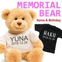 【名入れメモリアルベア(単品)】祝新元号令和記念!名前と誕生日が入ったTシャツとを着たクマのぬいぐるみ。ふわふわのぬいぐるみが誕生日も入ったTシャツ着ててかわいい♪出産祝いに絶対喜ばれるインスタ映えの贈り物です。