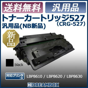 トナーカートリッジ527(12K)約12,000枚仕様汎用品(NB新品)LBP8630・LBP8620・LBP8610対応