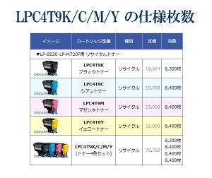 LPC4T9YイエロートナーリサイクルLP-S820,LP-M720F対応