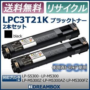LPC3T21Kブラックトナー(Mサイズ・2本セット)リサイクルLP-S5300,LP-M5300対応