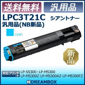 LPC3T21Cシアントナー(Mサイズ)【汎用品(NB新品)】LP-S5300,LP-M5300対応