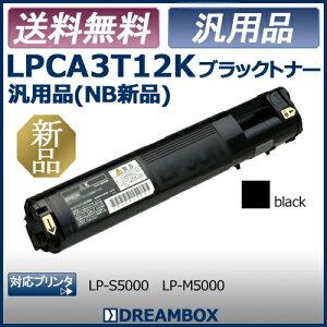 LPCA3T12Kブラックトナー【汎用品(NB新品)】LP-S5000,LP-M5000対応