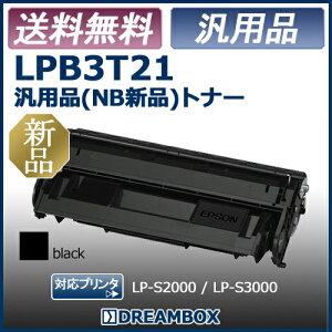 LPB3T21大容量トナー【汎用品(NB新品)】LP-S3000,LP-S2000対応