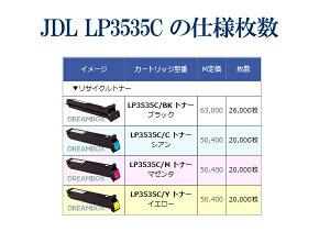 LP3535C/YイエロートナーリサイクルJDLLP3535COLOR対応