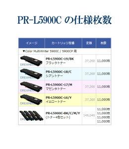 PR-L5900C-16イエロートナー(2本セット)リサイクルColorMultiWriter5900C対応