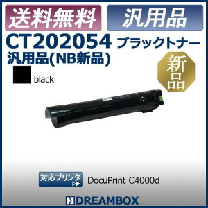 CT202054ブラックトナー【汎用品(NB新品)】DocuPrintC4000d対応