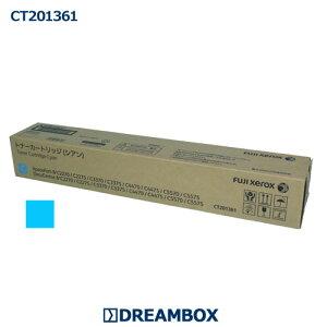 【純正品】XEROXCT201361シアントナー【送料無料】C2270/C2275/C3370/C3375C4470/C4475/C5570/C5575対応