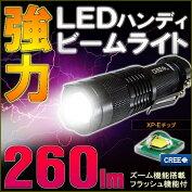 LEDハンディビームライトLED懐中電灯強力