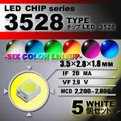 LEDチップ3528Typeホワイト5個setエアコン打替え