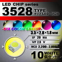 LEDチップ ( 3528 Type ) ホワイト ( 10個set ) エアコン...