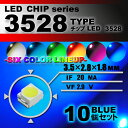 LEDチップ ( 3528 Type ) ブルー ( 10個set ) エアコン ...