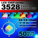 LEDチップ ( 3528 Type ) ブルー ( 50個set ) エアコン ...