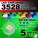LEDチップ ( 3528 Type ) グリーン ( 5個set ) エアコン ...