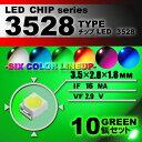 LEDチップ ( 3528 Type ) グリーン ( 10個set ) エアコン...
