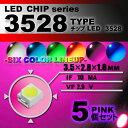 LEDチップ ( 3528 Type ) ピンク ( 5個set ) エアコン 打...