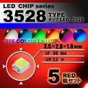 LEDチップ ( 3528 Type ) レッド ( 5個set ) エアコン 打...