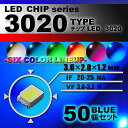 LEDチップ ( 3020 Type ) ブルー ( 50個set ) エアコン ...
