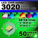 LEDチップ ( 3020 Type ) グリーン ( 50個set ) エアコン...