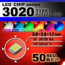 LEDチップ ( 3020 Type ) レッド ( 50個set ) エアコン ...
