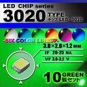 LEDチップ ( 3020 Type ) グリーン ( 10個set ) エアコン...