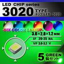 LEDチップ ( 3020 Type ) グリーン ( 5個set ) エアコン ...