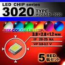 LEDチップ ( 3020 Type ) レッド ( 5個set ) エアコン 打...