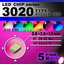 LEDチップ ( 3020 Type ) ピンク ( 5個set ) エアコン 打...