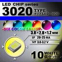 LEDチップ ( 3020 Type ) ホワイト ( 10個set ) エアコン...