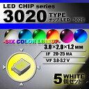 LEDチップ ( 3020 Type ) ホワイト ( 5個set ) エアコン ...