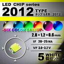 LEDチップ ( 2012 Type ) ホワイト ( 5個set ) エアコン ...