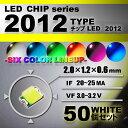 LEDチップ ( 2012 Type ) ホワイト ( 50個set ) エアコン...
