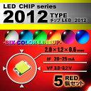 LEDチップ ( 2012 Type ) レッド ( 5個set ) エアコン 打...
