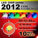 LEDチップ ( 2012 Type ) レッド ( 10個set ) エアコン ...