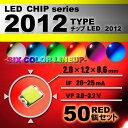 LEDチップ ( 2012 Type ) レッド ( 50個set ) エアコン ...