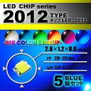 LEDチップ ( 2012 Type ) ブルー ( 5個set ) エアコン 打...