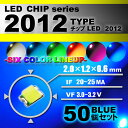 LEDチップ ( 2012 Type ) ブルー ( 50個set ) エアコン ...