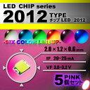 LEDチップ ( 2012 Type ) ピンク 桜色 ( 5個set ) エア...
