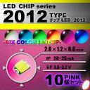 LEDチップ ( 2012 Type ) ピンク 桜色 ( 10個set ) エア...